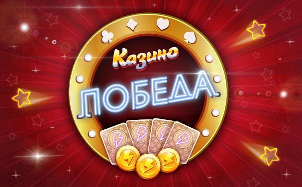 Обзор казино Pobeda Casino